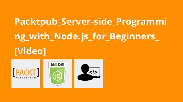 آموزش برنامه نویسی سمت سرور باNode.js برای مبتدیان